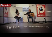 ФАНО_ТЕКА: Tinavie - That's Why My Heart Feels So Shy (Unplugged)