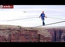 Рекорд на высоте 430 метров: нервы как канаты