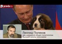 Обама уступил место Путину
