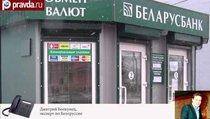 Белоруссия отказалась от миллионов