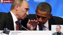 """""""США могут """"кинуть"""" Россию в любой момент"""""""