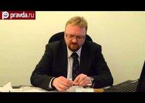 """Виталий Милонов против """"звездного десанта"""""""
