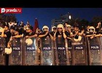 В Стамбуле не всё спокойно