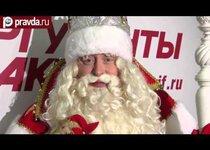"Дед Мороз поздравляет ""Правду.Ру""!"