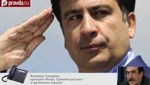 """Назначение Саакашвили вызвано его """"безумством"""""""