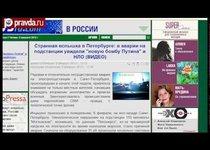 Атака пришельцев и бомба Путина. Рейтинг слухов