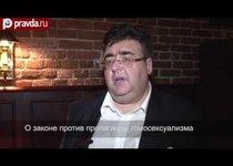 """""""Запрета гомосексуализма в России нет"""""""