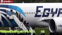 Захват самолёта отдалит Египет от России?