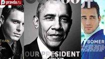 Обама на обложке журнала для геев