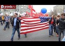 Российский марш под флагом США