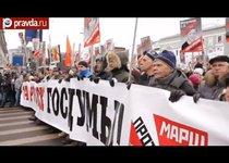 """Марш против подлецов"". Без комментариев"