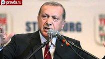 Эрдоган хочет помириться с Россией