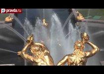 В Петергофе бьют фонтаны