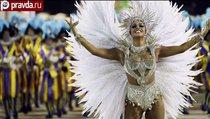 Карнавал в Рио: 50 оттенков яркого