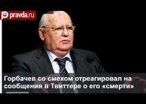 Слухи о смерти Горбачева преувеличены