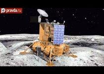 Россия выполнит свою миссию на Луне