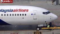 Куда пропал малайзийский Boeing?