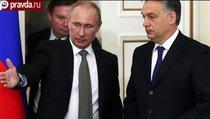 """""""Венгрия не хочет быть марионеткой Евросоюза"""""""