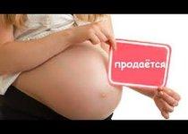 Нужно ли России суррогатное материнство?