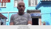 В Москве хулиган напал на троллейбус