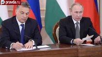 """""""Венгрия с помощью России будет отстаивать энергетическую независимость"""""""