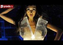 Ледяное платье в 700 килограммов