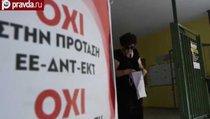 """""""ОХИ"""" Греции прозвучали над всем Евросоюзом"""