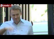 Удальцов и Навальный на свободе