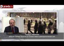 """""""В Варшаве осуждают погром у посольства России"""""""