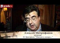 Близкие стихи. Алексей Митрофанов