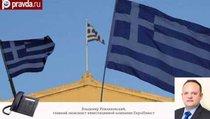 """России выгоден выход Греции из ЕС"""