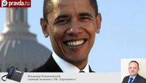 Обама хочет войти в историю через антироссийские санкции