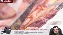 Экономика России в плюс не выйдет