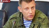 Александр Захарченко: Порошенко капитулировал