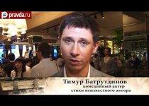 Близкие стихи. Тимур Батрутдинов