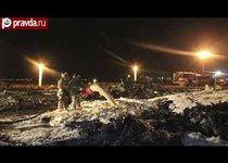 Авиакатастрофа в Казани: 50 погибших