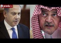 Израиль и Саудовская Аравия ударят по Ирану?