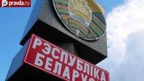 Белоруссия признала Крым российским