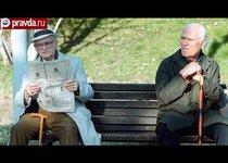 Золото спасёт пенсионеров?