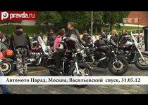"""Автомото Парад-2012"". Без комментариев"