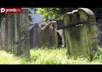 В Вене нашли еврейское кладбище