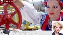 Россия и Украина продолжают выяснять газовые отношения