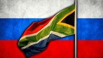 Лёд и пламень: нужны ли друг другу Россия и ЮАР?