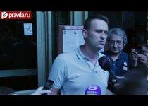 Обыск у Алексея Навального. Без комментариев
