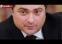 Владислав Сурков займется развитием телерадиовещания