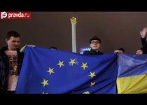 Евросоюз готовит Украине новый Майдан?