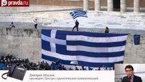 """""""Отмена санкций против Греции — это всего лишь пиар"""""""
