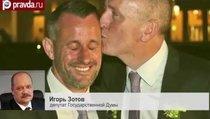 Гей-браков в России не будет