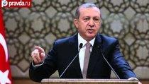 Эрдоган оправдывается перед Россией