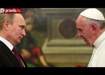 Путин и Папа Римский принесут мир Сирии?